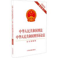 中华人民共和国刑法 中华人民共和国刑事诉讼法 含法律解释 2020年*修订 中国法制出版社
