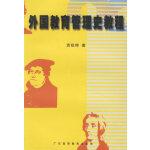 外国教育管理史教程(袁锐锷)