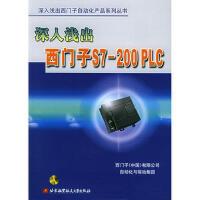 【收藏二手旧书九成新】深入浅出西门子S7-200PLC(附CD-ROM光盘一张)――深入浅出西门子自动化产品系列丛书西