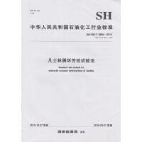 NB/SH/T 0655-2015 凡士林稠环芳烃试验法