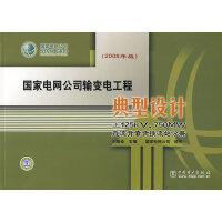 国家电网公司输变电工程典型设计 ±125kV、750MW直流背靠背换流站分册(2008年版)