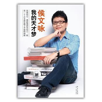 我的天才梦(蔡康永、言承旭、蓝正龙强力推荐!台湾畅销天王侯文咏自传隆重上市!)