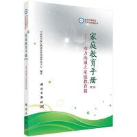 家庭教育手册(第二版)动力沟通之家庭教育篇