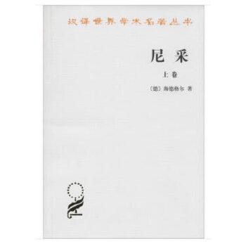 尼采(全两卷)(汉译名著本11)