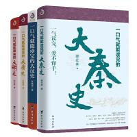 一口气就能读完的大秦史+大汉史+大唐史+大明史(套装全4册)