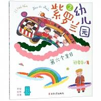 紫罗兰幼儿园(2第六个生日手绘全彩注音)/小男生小女生书系