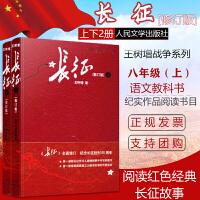 正版 长征修订版 上下册 全2册 王树增著 定价98元 人民文学出版社
