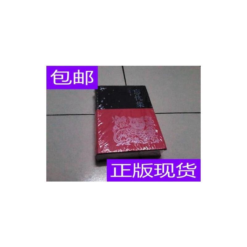 [二手旧书9成新]忘忧集围棋文化日历 () /尹小林 正版书籍,可开发票,放心下单