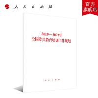 2019―2023年全国党员教育培训工作规划