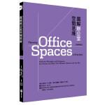 包邮台版 图解办公室空间思维 好评改版 朱利安 凡 密尔 著