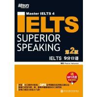 新东方 IELTS 9分口语(第2版)(附MP3)(IELTS 9分系列,备考雅思经典用书,畅销多年,高分首选!)