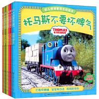 正版托马斯书籍小火车故事书托马斯和朋友不要坏脾气 幼儿情绪管理互动读本全套8册图书2-3-4-6周岁儿童故事书籍亲子情