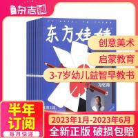 【半年订阅】包邮 东方娃娃创意美术杂志 2021年1月-2021年6月 共6期 3-7岁幼儿益智绘本亲子阅读 杂志铺