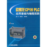 【旧书二手9成新】【正版图书】欧姆龙CP1H PLC应用基础与编程实践 霍罡 机械工业出版社 978711123088
