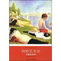 【二手旧书8成新】剑桥艺术史:世纪艺术 [英国]唐纳德・雷诺兹 译林出版社 9787544705653