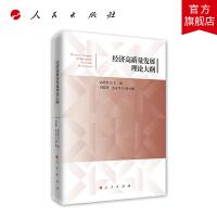 经济高质量发展理论大纲 人民出版社