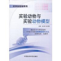 实验动物与实验动物模型(药学实验室用书)