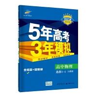 曲一线高中物理 选修3-4人教版2021版高中同步5年高考3年模拟五三