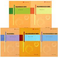 商业保理培训系列教材(套装5册)法律实务与案例 风险管理实务与案例 商业保理概论 税务实务与案例