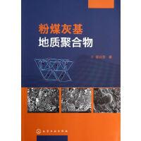 粉煤灰基地质聚合物