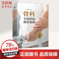 骨科专科疾病典型案例(精)/清华现代护理丛书 清华大学出版社