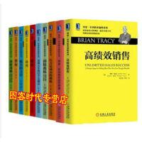 博恩・崔西职业*系列【套装10册】高绩效销售 授权 谈判 魅力的力量 涡轮战略