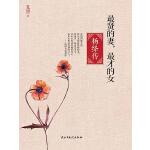 最贤的妻,最才的女:杨绛传(下单五折)(电子书)