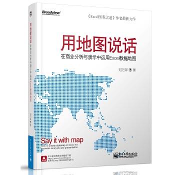 """用地图说话:在商业分析与演示中运用Excel数据地图 <a target=""""_blank"""" href=""""http://product.dangdang.com/25078132.html"""">新版上市 点击购买 新增案例</a><br />"""