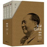 实录毛泽东(1893~1976)(礼品盒装全4卷)