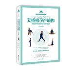 《艾扬格孕产瑜伽》(孕中篇)准妈妈和新妈妈的安全瑜伽练习指南 B.K.S.艾扬格大师作序推荐,寄语中国准妈妈