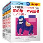 公文式教育:儿童英语成长游戏书(共9册)