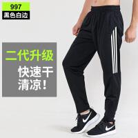 运动裤男速干长裤跑步健身足球训练裤宽松收口透气小脚裤子夏薄款