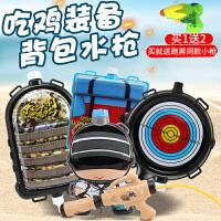 背包水枪吃鸡装备三级包空头平底锅打水仗水枪儿童玩具泼水节神器