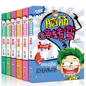 全6册脑筋急转弯大全小学注音版 一二三四年级小学生课外阅读书籍必读智力开发思维游戏书7-8-9-10-12岁儿童书籍益智图书