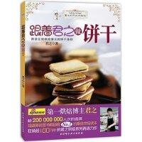 正版 跟着君之做饼干君之烘焙系列再添力作 烘焙博主的饼干圣经 烘焙书 食谱菜谱 舌尖上的汉味 美食书籍