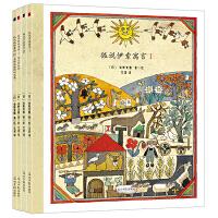 """安野光雅""""美丽的童话绘本""""系列"""