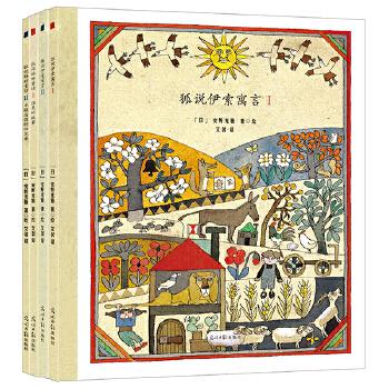 """安野光雅""""美丽的童话绘本""""系列 已改版,新版链接:http://product.dangdang.com/25298371.html"""