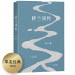 呼兰河传(2018版,15万读者选择的《呼兰河传》版本,保留1940年初刊版原汁原味的萧红文字)【果麦经典】