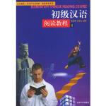 初级汉语阅读教程(2)――对外汉语教材 基础教程系列 9787301056929 张世涛、刘若云 北京大学出版社