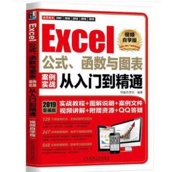 Excel公式、函数与图表案例实战从入门到精通(视频自学版) 表格制作大全函数应用从入门到精通计算机电脑办公软件教程