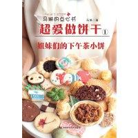 马琳的点心书之超爱做饼干1:姐妹们的下午茶小饼