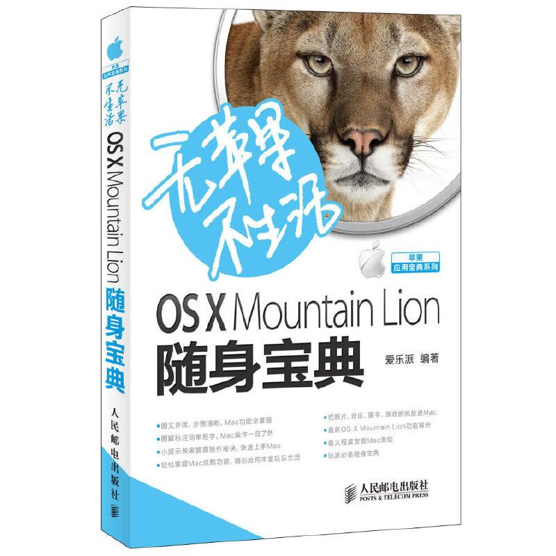 无苹果不生活 OS X Mountain Lion随身宝典