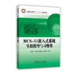 MCS-51嵌入式系统实验指导与习题集