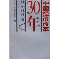 中国经济改革30年(社会保障卷)