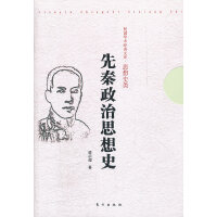 先秦政治思想史(学术界公认的中国政治思想史研究领域的学术经典)