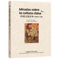 中国文化读本(西班牙文版)