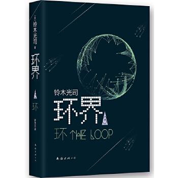 环(pdf+txt+epub+azw3+mobi电子书在线阅读下载)