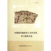 中国现代留欧学人与外交官华工群的互动