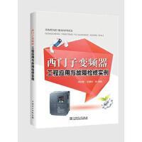 西门子变频器工程应用与故障检修实例 9787512388116 周志敏 中国电力出版社