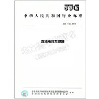 JJG 1156-2018 直流电压互感器